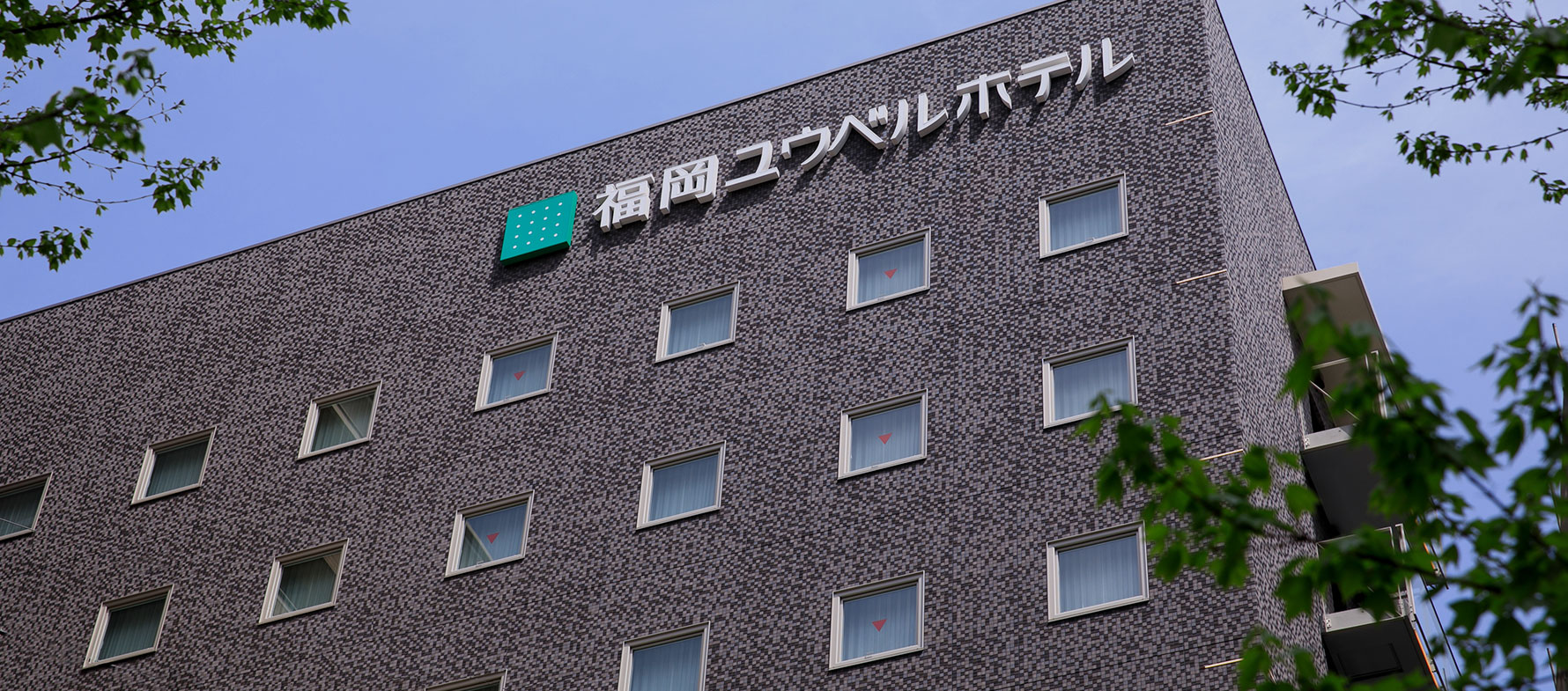 福岡ユウベルホテル